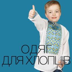 Любисток Вишиванки ac5877198fa0e